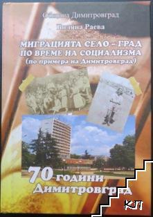 Миграцията село-град по време на социализма (по примера на Димитровград)