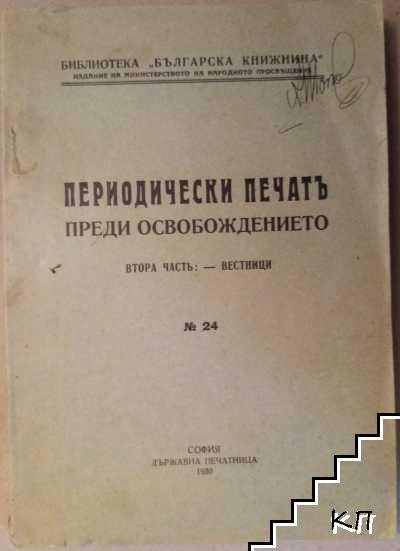 Периодически печатъ преди Освобождението. Часть 2: Вестници