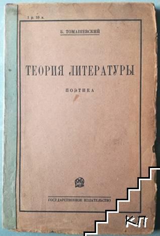 Теория литературы