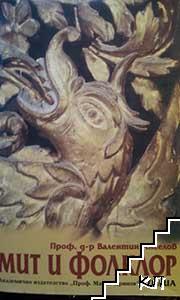 Мит и фолклор