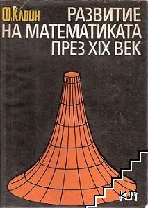 Развитие на математиката през XIX век. Част 1