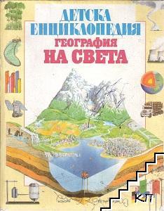 География на света