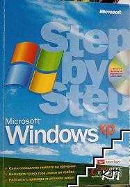 Microsoft Windows XP. Step by step