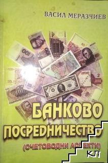 Банково посредничество