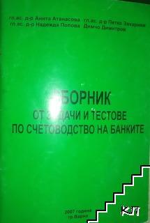 Сборник от задачи и тестове по счетоводство на банките