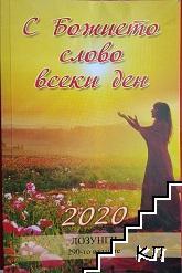 С Божието слово всеки ден 2020
