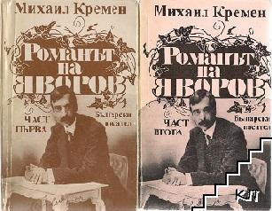 Романът на Яворов. Част 1-2