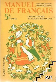 Manuel de français 5e année