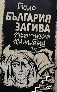България загива
