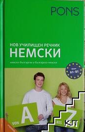 PONS. Нов училищен речник: Немски