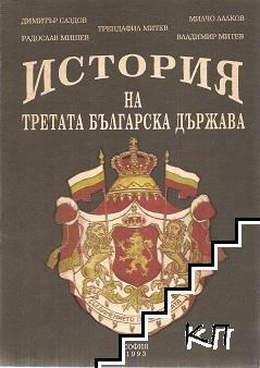 История на Третата българска държава