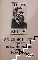 Лудвиг Фойербах и краят на класическата немска философия