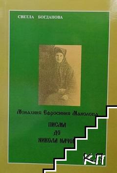 Монахиня Ефросиня Манолова. Писма до Никола Начов