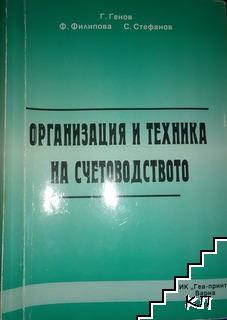 Организация и техника на счетоводството