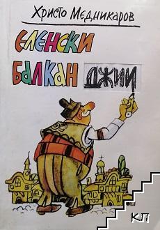 Еленски балканджии-шегаджии