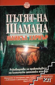 Пътят на шамана