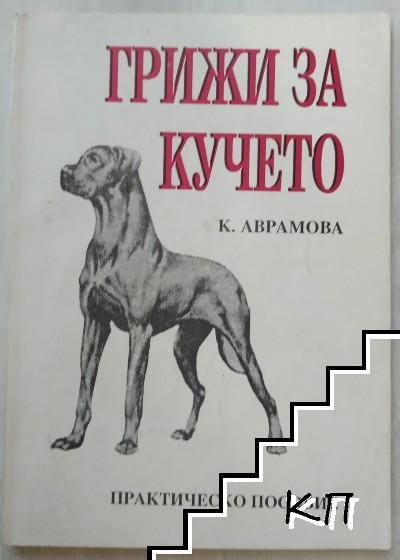 Грижи за кучето