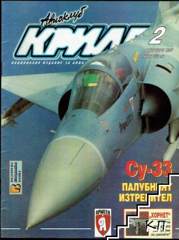 """Авиоклуб """"Криле"""". Бр. 2 / 1997"""