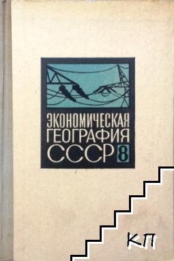 Экономическая география СССР для 8. класса
