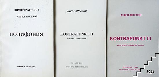Полифония / Kontrapunkt. Part 2-3