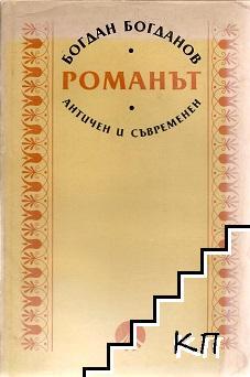 Романът - aнтичен и съвременен