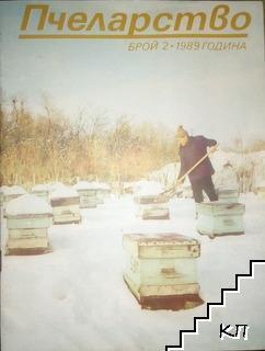 Пчеларство. Бр. 2 / 1989
