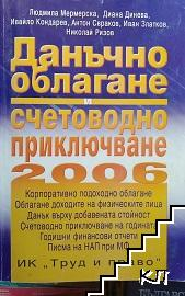 Данъчно облагане и счетоводно приключване 2006
