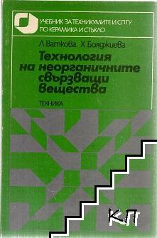 Технология на неорганичните свързващи вещества