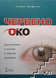 Червено око: Диагностика и лечение в общата практика