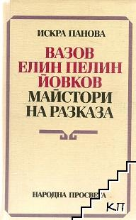 Вазов, Елин Пелин, Йовков - майстори на разказа