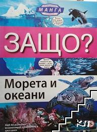 Защо? Морета и океани