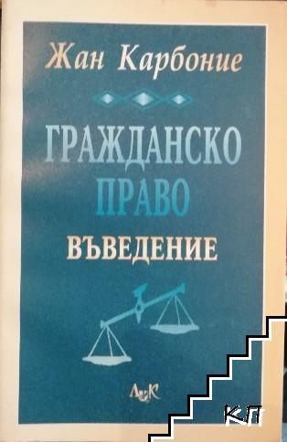 Гражданско право. Въведение