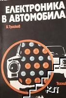 Електроника в автомобила