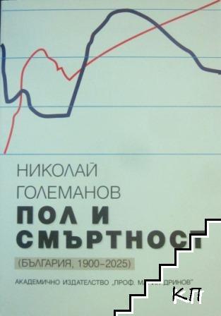 Пол и смъртност (България, 1900-2025)