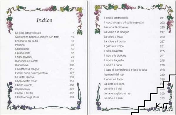 Lo scrigno delle fiabe (Допълнителна снимка 2)