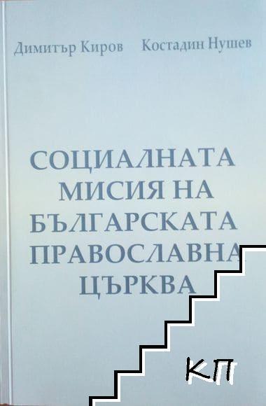 Социалната мисия на българската православна църква