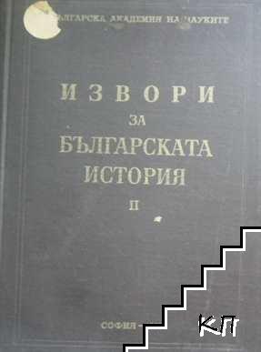 Извори за българската история. Том 2: Латински извори за българската история. Том 1