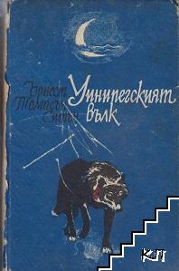 Уинипегският вълк