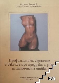 Профилактика, скрининг и ваксини при предрака и рака на маточната шийка
