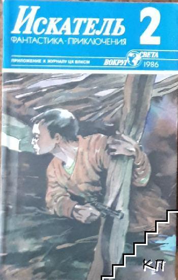 Искатель. Бр. 2 / 1986