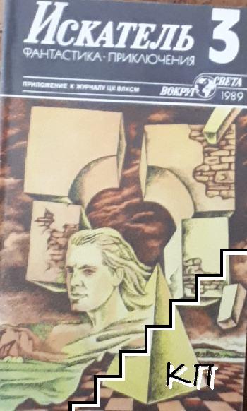 Искатель. Бр. 3 / 1989