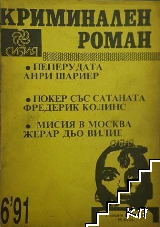 Криминален роман. Бр. 6 / 1991