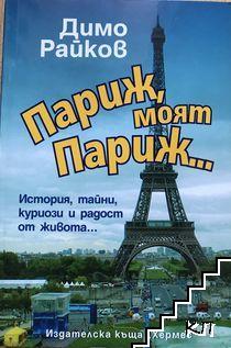 Париж, моят Париж...