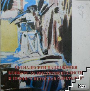 """Петнадесети национален конкурс за инструменталисти и певци """"Светослав Обретенов"""""""