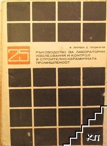 Ръководство за лабораторни изследвания и контрол в строително-керамичната промишленост