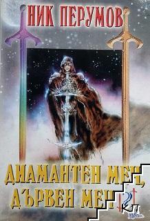 Диамантен меч, дървен меч. Книга 2