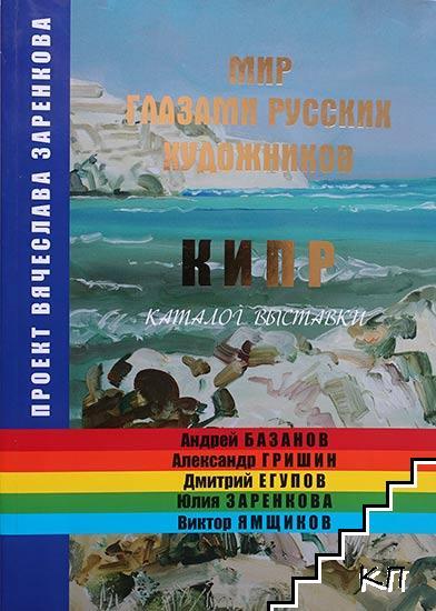 Мир глазами русских художников: Кипр