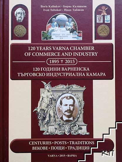 120 години Варненска търговско-индустриална камара (1895-2015) / 120 years Varna chamber of commerce and industry (1895-2015)