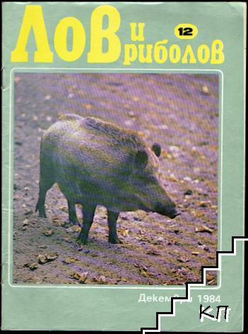 Лов и риболов. Бр. 12 / 1984