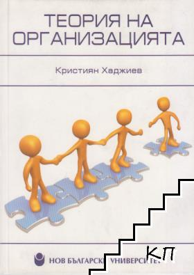 Теория на организацията